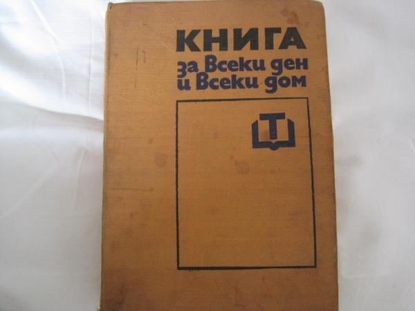 Книга за всеки дом и всеки ден avliga_24_05_2011_0051.jpg Big