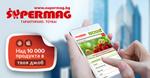 Siko_reklama-apps.jpg
