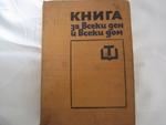Книга за всеки дом и всеки ден avliga_24_05_2011_0051.jpg