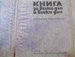 Книга за всеки дом и всеки ден avliga_24_05_2011_0061.jpg