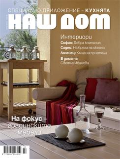 """Списания """"Наш дом"""" 5_abff768f65f8432369d50e794246061a.jpg Big"""