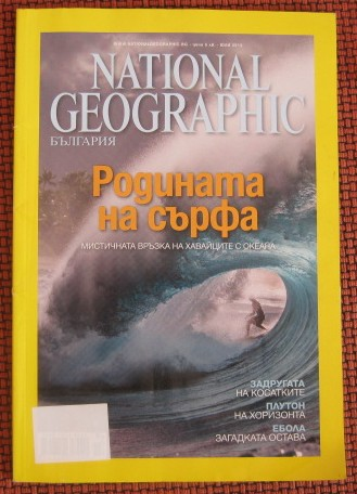 Списание National Geographic avliga_IMG_9746.JPG Big