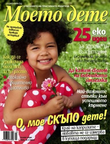 """Списания """"Моето дете"""" file5917.jpg Big"""