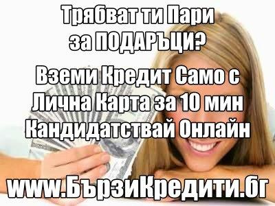 Бързи Кредити Онлайн от 500 до 1800 лева burzi_krediti_kak-zarabotat-v-interne331.jpg Big
