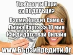 burzi_krediti_kak-zarabotat-v-interne331.jpg