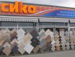 Siko_siko-1465208248-stzagora.jpg
