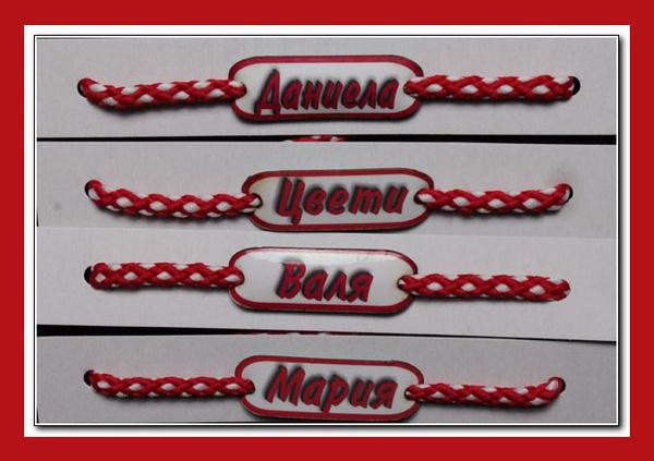 Гривни мартеници на едро и дребно с имена надписи и фирмено лого снимки по желание. lz2gm_1.jpg Big