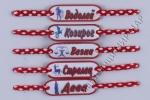 Мартеници на едро и дребно. Гривни с имена, надписи и фирмено лого. Онлайн магазин МИР-МАР. lz2gm1950_4.jpg