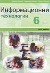 dbvm_informacionni-tehnologii-za-6-klas-plamen-petrov-liudmila-popova-ivajlo-ivanov.jpg