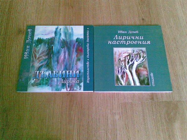 2 книжки със стихове на Иван Дочев Lirika.jpg Big