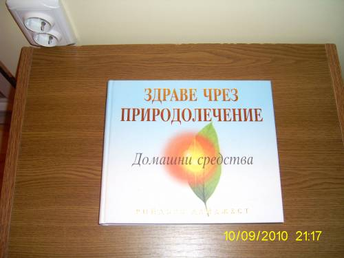 книга-природолечение PIC_00261.JPG Big