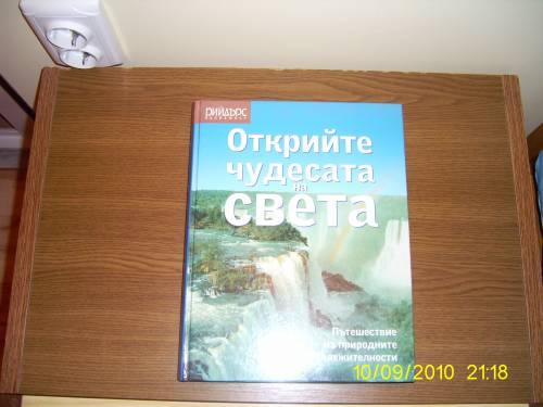 книга-чудесата на света PIC_00271.JPG Big