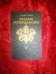 Книги на ниски цени EVA_17_15049553_682145365286732_599500532_n.jpg