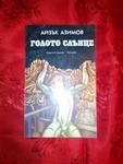 Книги на ниски цени EVA_17_15086189_682146651953270_1808153110_n.jpg