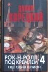 Книги на руски език avliga_Copy_of_russ_28.jpg