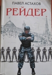 Книги на руски език avliga_russ_14.jpg