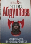 Книги на руски език avliga_russ_4.jpg