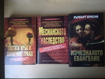 Продавам книги claudia_19092011135.jpg