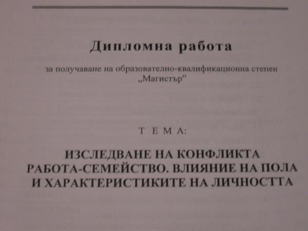 дипломна работа по приложна психология обява  Снимка към обява дипломна работа по приложна психология на потребител dobcho73 dobcho73 3109 jpg