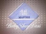 Бебешка хавлия iivanov_vbg_v_Martin_small_BabyShopDani.jpg