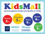 """Детски къси панталони """"The Children's Place"""" (10-12 години) kidsmall_OR_BIG_ob_IMG_1426679649932305_obiava-img1426679649.jpg"""