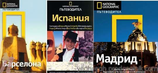 national geographic-барселона,Мадрид,Испания,Лондон maslinka_img_1_large.jpg Big