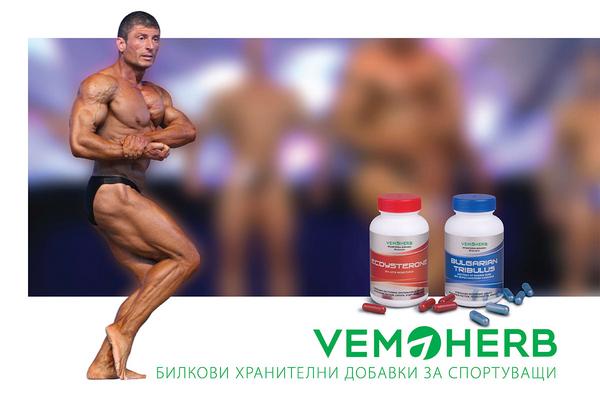 Качествени хранителни добавки предлагани от Вемохерб IvetaBorisova_VEMOherb-Velev_blur-01.jpg Big