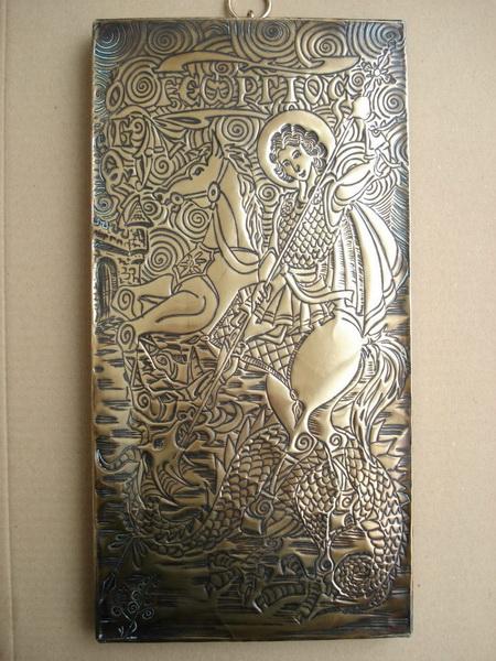 Месингова икона на Св. Георги 40х20см akraba1_1.jpg Big